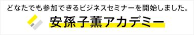 安孫子薫アカデミー